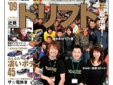 RC SPORTS: Hirosaka Masami prossimo al ritiro?!