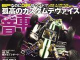 RCM: RC Magazine fa rombare i motori elettrici - SCOOP