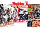 Riviste giapponesi di Modellismo - Model Graphix, Hobby Japan, Dengeki Hobby Magazine