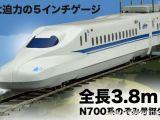 Treno da giardino OS Locomotive Shinkansen Series N700