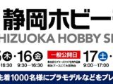 Shizuoka Hobby Show 2014: Tamiya TB EVO6, M05 Ver2 Pro e TB04 Pro 2 - Anticipazioni