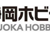 Shizuoka Hobby Show 2016: la famosa fiera giapponese del modellismo statico e dinamico