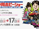Shizuoka Hobby Show 2009 - Segui la fiera in diretta sul nostro blog e scopri le ultime novita' del modellismo e del softair 