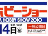 Shizuoka Hobby Show 2010 - Giappone - Fiera del modellismo statico e dinamico