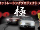 HPI Slot Cars NISSAN Skyline GTR - Automodellismo scala 1:32