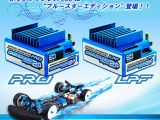 Speed Passion Gran Turismo 2.0 Pro e Lpf Blue Star Edition Regolatore di velocità per motori Brushless