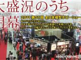 "Tokyo Hobby Show 2012 - ""All Japan Model and Hobby"""