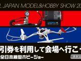 Tokyo hobby Show 2015: La fiera del modellismo gipponese