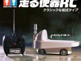 Un water Radiocomandato? Follie giapponesi...