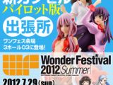 Modellismo Statico giapponese al Wonder Festival 2012