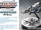 Wonder Festival 2012 Summer: Xevious model kit - Modellismo statico giapponese