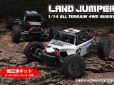 Yokomo Land Jumper 1/14 All Terrain 4wd Buggy