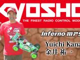 Yuichi Kanai al Campionato Europeo B Buggy 1/8 2013