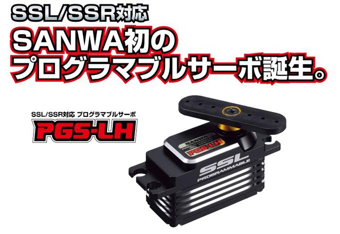 sanwa-PGS-LH-servo-low-profile